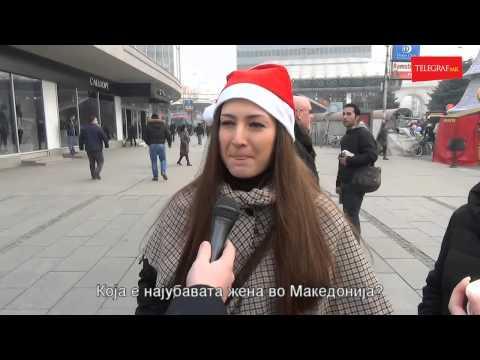 Анкета: Која е најубавата жена во Македонија?
