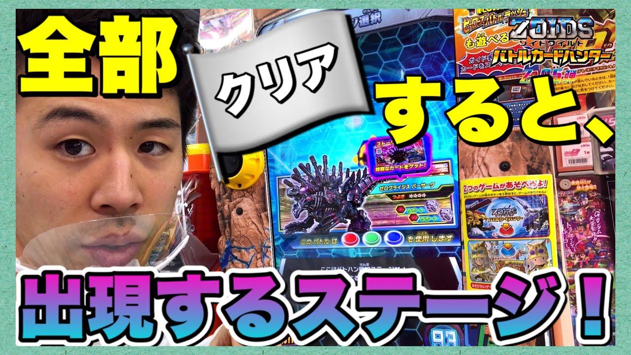 ハンター ゾイド ワイルド 攻略 カード バトル ヤフオク!