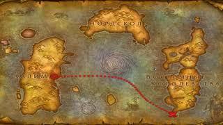 world of Warcraft Квест Поставка для песни войны wow Quest Supply for War Song задание