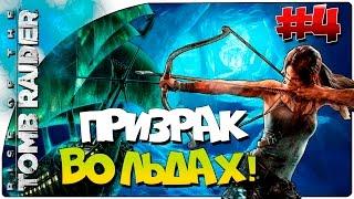 Rise of the Tomb Raider (Восхождение) / Часть 4 СОВЕТСКАЯ БАЗА.