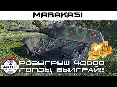 World of Tanks розыгрыш 40000 голды, выиграй!