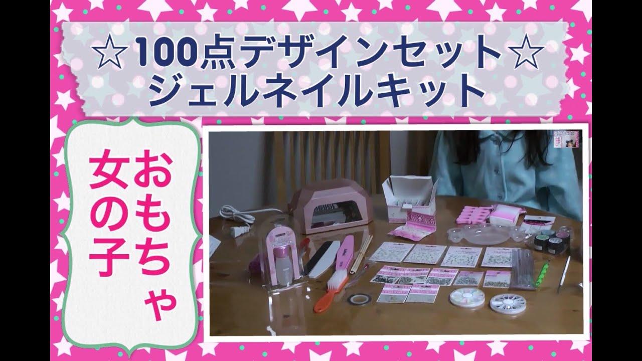 【ジェルネイルキット】100点ジェルネイルセット☆紹介動画☆女の子版