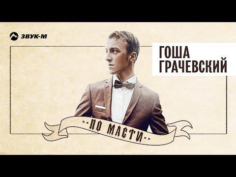 Гоша Грачевский - По масти | Альбом 2018