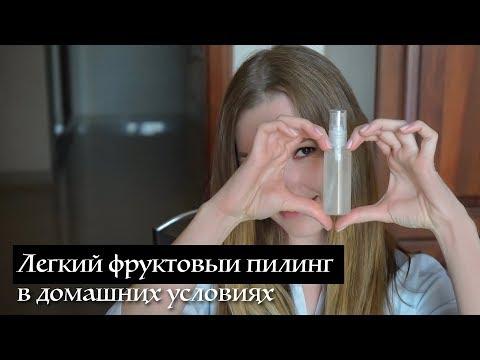 Пилинг в домашних условиях   Kamila Secrets
