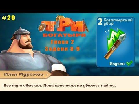 Три Богатыря Приключения #20 глава 2 задание 8-9 Камень камню Рознь и Расцветки Самоцвета