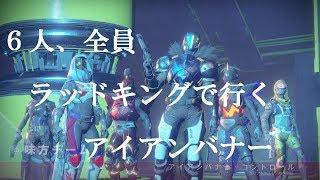 【destiny2】6人全員ラッドキングで行くアイアンバナー