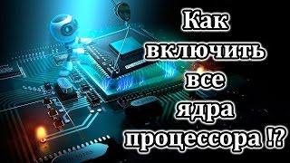 Как включить все ядра процессора на компьютере(ноу