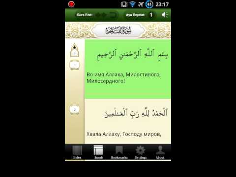 iQuran pro for android device