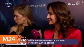 "Вера Брежнева презентовала клип на песню ""Зла не держи"" - Москва 24"