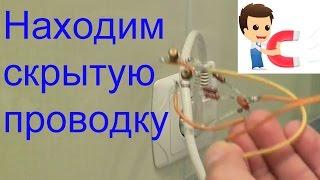 видео Как найти проводку в стене