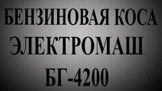 Бензинова коса Електромаш БГ-4200