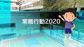 Publication Date: 2020-11-05 | Video Title: 常哦行動 2020