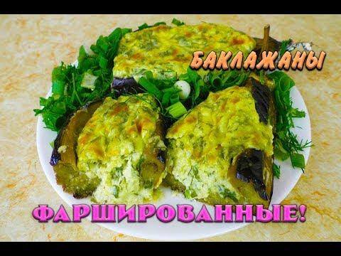 Баклажаны Фаршированные Лучший Рецепт при похудении Баклажаны Ем и худею Похудела на 39 кг