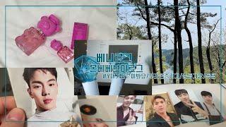 [베니로그]몬베베 덕질 브이로그/fan vlog/Y매거…