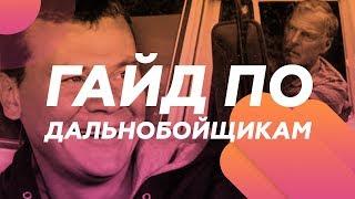 ГАЙД ПО ДАЛЬНОБОЙЩИКАМ | 18 WHEELS OF STEEL