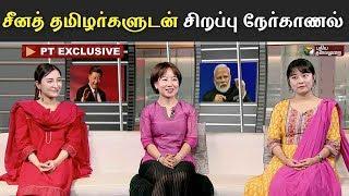 சீனத் தமிழர்களுடன் சிறப்பு நேர்காணல்   Special interview with Tamil Chinese