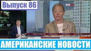 Смотреть видео Hack News - Американские новости (Выпуск 86) онлайн
