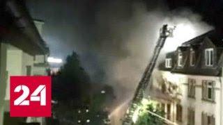 Взрыв в жилом доме в Германии: пострадали пять человек - Россия 24
