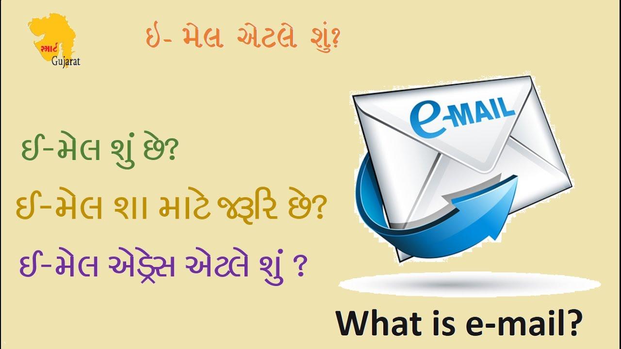 What is Email ? ઈ મેલ એટલે શું ? Gujarati Video by Smart Gujarat