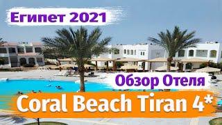 Шарм Эль Шейх Coral Beach Resort Tiran 4 Обзор отеля Египет 2021