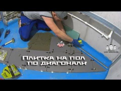 Как класть плитку на пол по диагонали / Основит Гранипликс