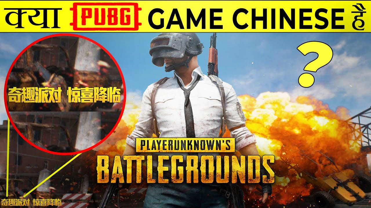 क्या Pubg Game Chinese है? | Is Pubg Game Chinese? | Most Amazing Facts | RANDOM FACTS | FE Ep#35