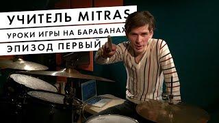 Учитель MITRAS - Уроки игры на барабанах | Эпизод первый. Обучение. С нуля.
