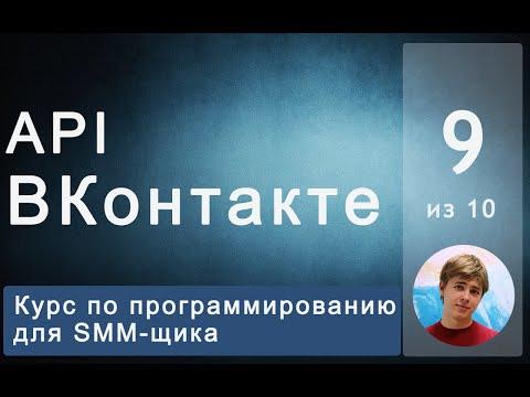 #9 VK api для SMM-щика: Как собрать активную аудиторию ВКонтакте