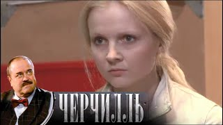 Черчилль. Ночной визит. 2 серия (2009). Детектив @ Русские сериалы