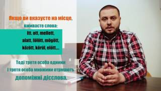 3 й урок Угорська онлайн
