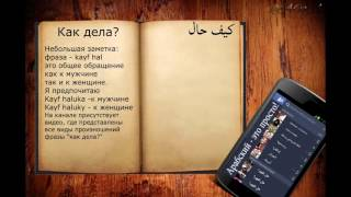 Арабский - это просто! Занятие #1