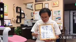 【弓道】〜感覚入力の基本〜豊川のさつきバランス整骨院