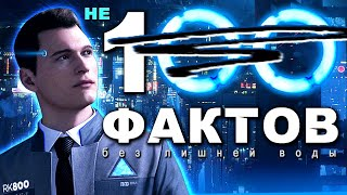 Download 100 ФАКТОВ без воды | Detroit: Become Human Mp3 and Videos