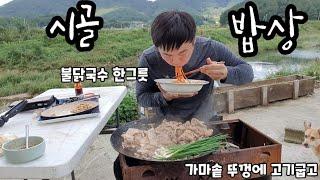 [시골밥상]불닭볶음면보다 맛있는 불닭국수에 가마솥 삼겹…