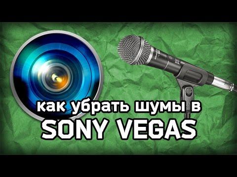 Как убрать шум на видео в sony vegas