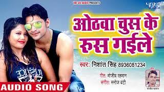 Othawa Chus Ke Rus Gaile - Pyar Me Chapal Se Pitaini - Nishant Singh - Bhojpuri Hit Songs 2018 New