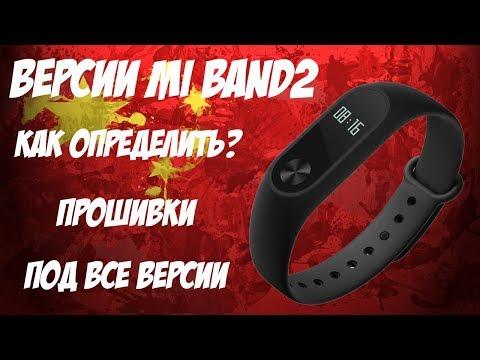 ⌚Как определить версию браслета Mi Band2? Различия версий!