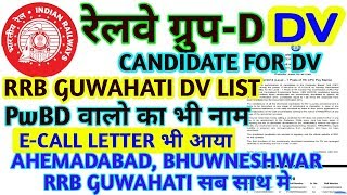 RRB GROUP 'D' Official D.V Date,List RRB Guwahati PwBD Candidates & DV Call letter Download thumbnail