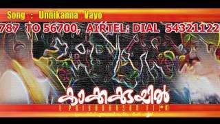 Kakkakuyil | Unnikanna Vayo | Kalyani Menon