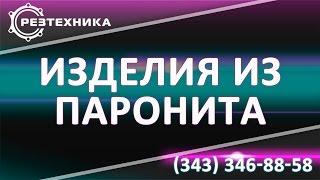 Паронитовые прокладки для фланцев купить(Паронитовые прокладки для фланцев купить Узнать подробности Вы можете по тел: 8 (343) 346 88 58 http://www.reztechnika.ru ..., 2015-09-27T10:38:08.000Z)