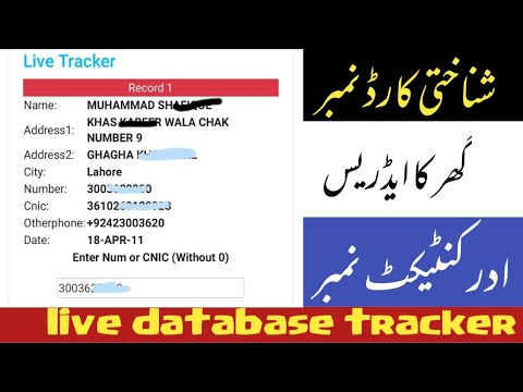 Check India Pakistan Afghanistan All Sim Database just Tipp cell Number 2019