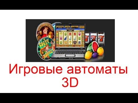Слот 3д автоматы игровые автоматы 3д горилла гоу вилд