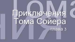 Приключения Тома Сойера, Марк Твен #3 аудиосказка онлайн