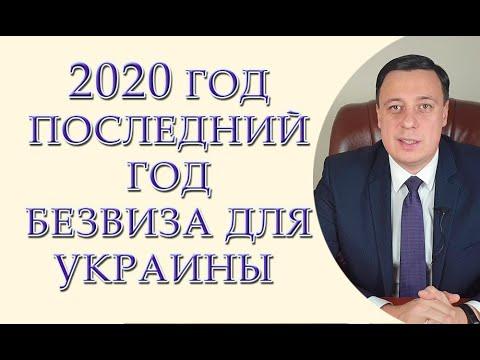 2020 год, последний год безвиза для Украины
