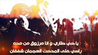 كلمات شيلة | أضبط الفنجال يامقهوي وصبه | أداء فهد بن فصلا وعلي ال شقير | جديد 2019