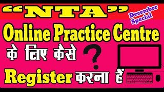 How to Register for Online Practice Centre on NTA Site   NTA NET, JEE MAINS, NEET, CMAT/GPAT