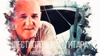 © Насрулла Мустафаев - Шестиструнная гитара