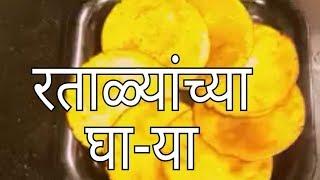 रताळ्याच्या गोड घाऱ्या | Ratalychya Gharya | Sweet Potato Puri Authentic Maharashtrian style |