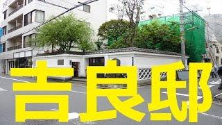http://blog.goo.ne.jp/144fm 吉良邸 (赤穂浪士討ち入り) 撮影日 201...