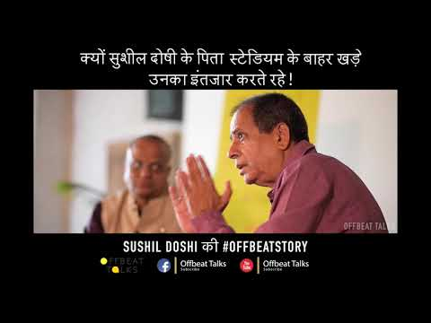 Sushil Doshi II How He Became The First Hindi Cricket Commentator of India